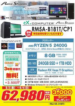 RM5A-B181T_CP1FK1908週末_000001.jpg