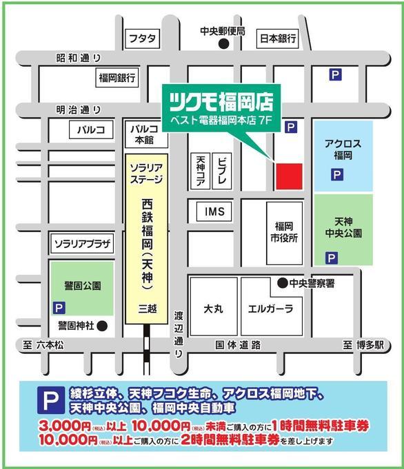 福岡店 地図_駐車場_000001.jpg