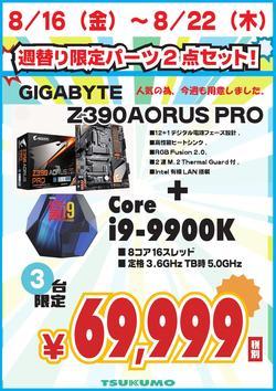 週末特価190815_Intel9900K_000001.jpg