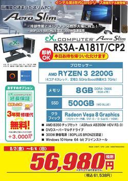 RS3A-A181T_CP2FK1908週末_000001.jpg