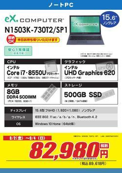 N1503K-730T2_SP1FK1908週末_000001.jpg
