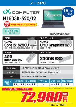 N1503K-520_T2FK1908週末.png