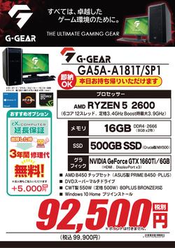 GA5A-A181T_SP1FK.png