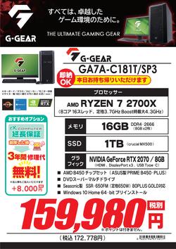 GA7A-C181T_SP3fk1907.png