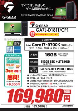 GA7J-D181T_CP1FK1908.png