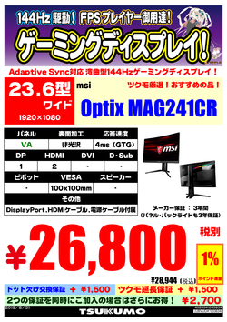 MAG241CR.png
