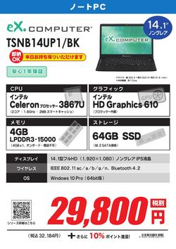 TSNB14UP1_BK_000001.jpg