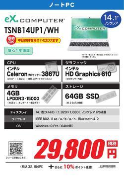 TSNB14UP1_WH_000001.jpg