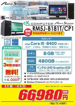 RM5J-B181T_CP1FK1908週末_000001.jpg