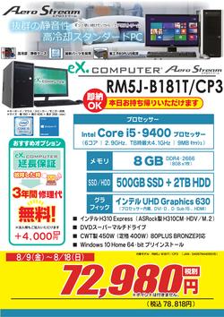 RM5J-B181T_CP3FK1908週末.png