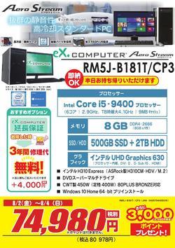 RM5J-B181T_CP3FK1908週末_000001.jpg