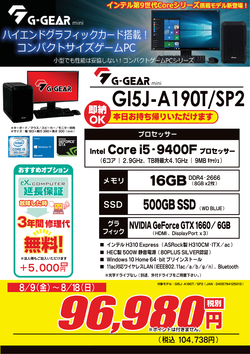 GI5J-A190T_SP2FK週末1908.png