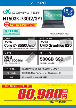 N1503K-730T2_SP1FK1908週末.png