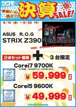 週末特価190815_Z390FGAMING_000001.jpg