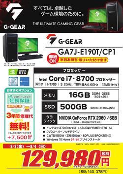 GA7J-E190T_CP1FK1908週末_000001.jpg