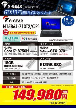 N1586J-710T2_CP1FK1908週末_000001.jpg