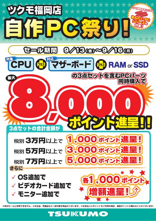 福岡_自作PC祭り_9.13~.png