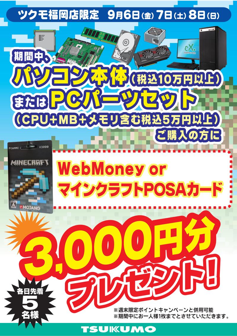福岡店 PC本体_パーツセット_プレゼント.png
