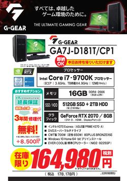 GA7J-D181T_CP1_8%.png