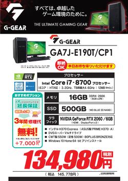 GA7J-E190T_CP1ver2.png