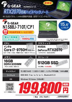 N1588J-710T_CP1FK1909.png