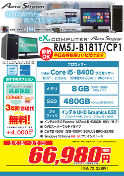 RM5J-B181T_CP1FK1908週末.png