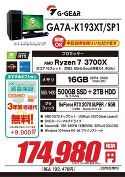 GA7A-K193XT_SP1.png