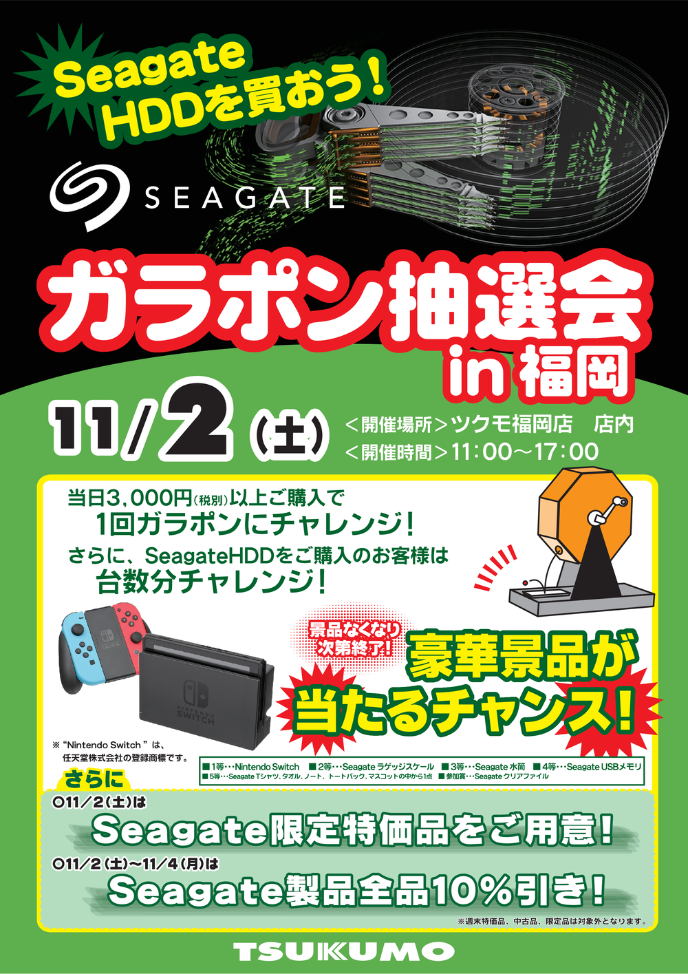 Seagateガラポン_福岡※※※.png