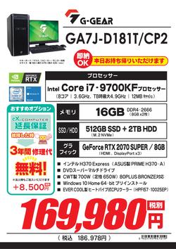GA7J-D181T_CP2_10%.png