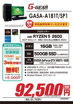 GA5A-A181T_SP1_10%.png