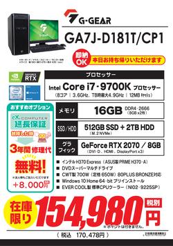 GA7J-D181T_CP1.png