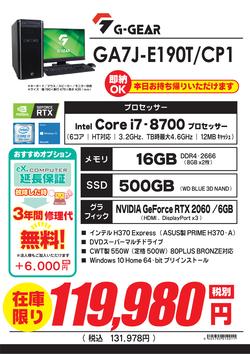 GA7J-E190T_CP1.png