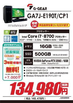 GA7J-E190T_CP1_10%.png
