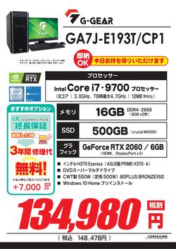 GA7J-E193T_CP1.png