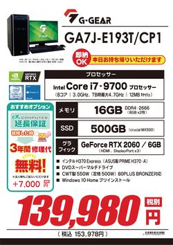GA7J-E193T_CP1_10%.png