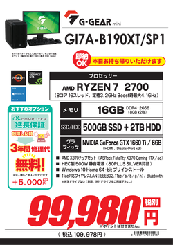 GI7A-B190XT_SP1.png