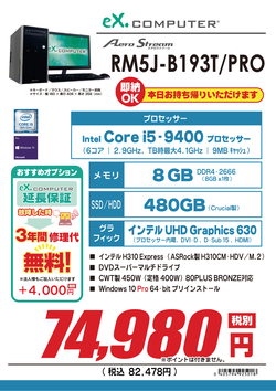 RM5J-B193T_PRO_10%.png