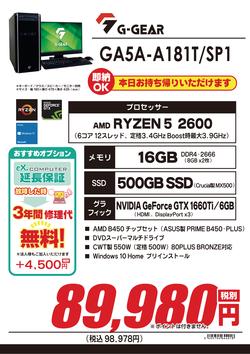 GA5A-A181T_SP1.png