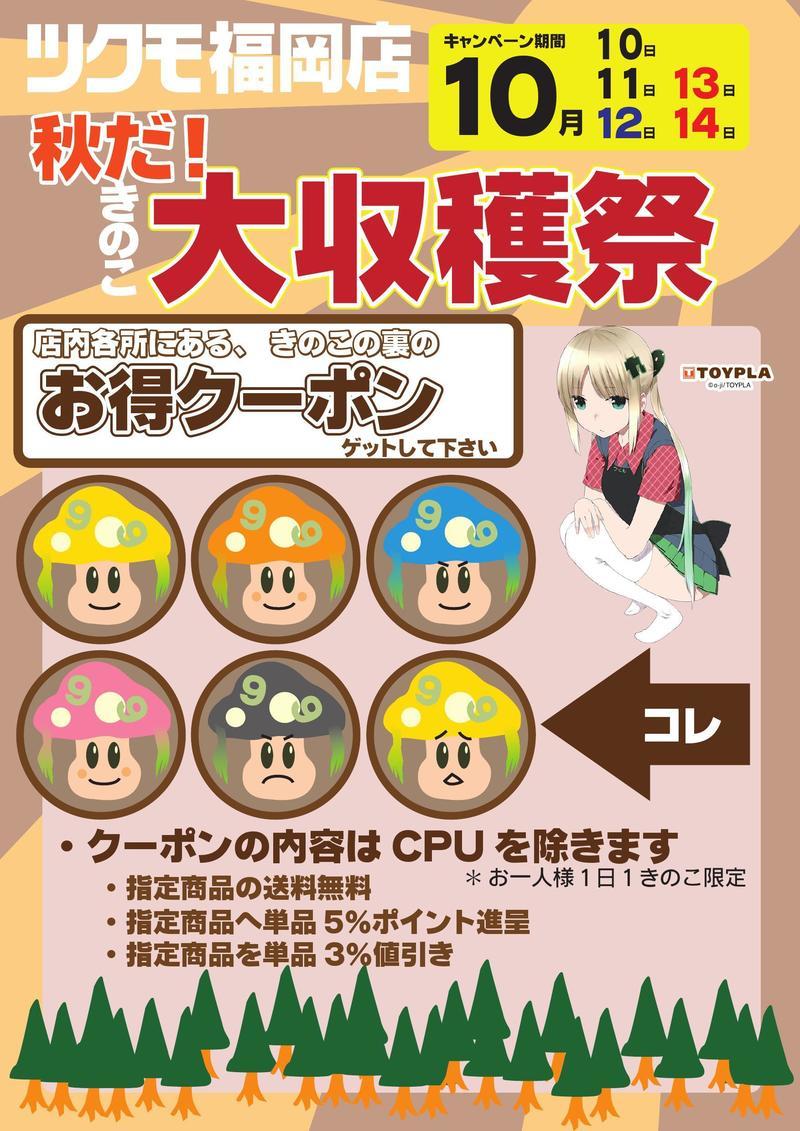きのこ狩り世界チャンピョン_000001.jpg