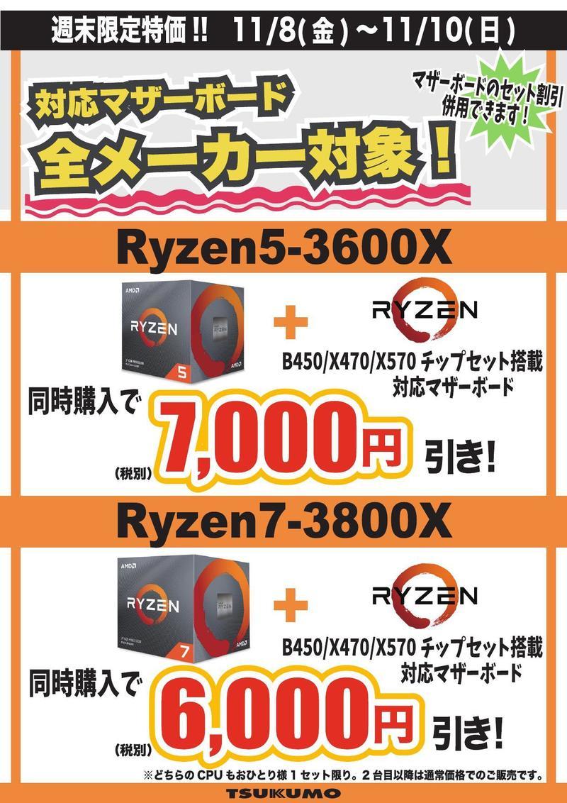 1554_Ryzen3800X3600X特価_OL191106_000001.jpg
