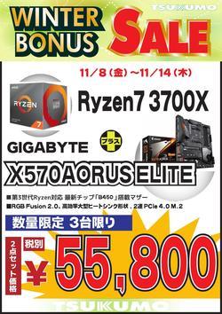 Ryzen73700X_x570AORUSELITE20191108_000001.jpg