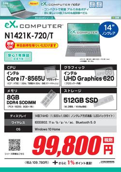 N1421K-720_T_10%.png