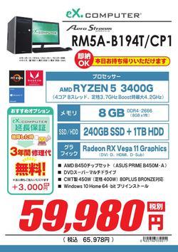 RM5A-B194T_CP1_000001.jpg