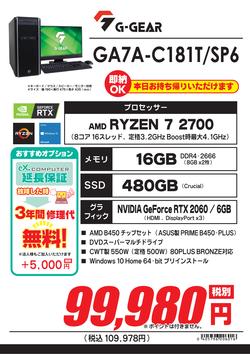 GA7A-C181T_SP6.png