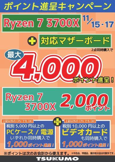 Ryzen3700X_point_OL191115_000001.jpg