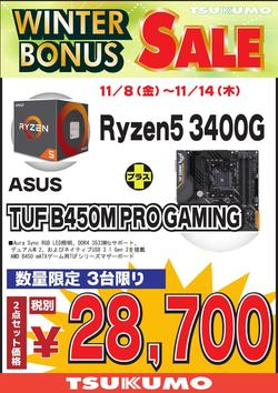 Ryzen53400g_B450MPRO20191108_000001.jpg