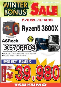Ryzen53600X_x570PRO420191108_000001.jpg