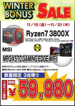 Ryzen73800X_X570GAMINGEDGE20191115_000001.jpg