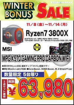 Ryzen73800X_X570GAMINGPROCA20191108_000001.jpg