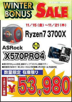 Ryzen73800X_X570PRO20191115_000001.jpg